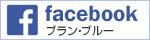 facebook ブランブルー